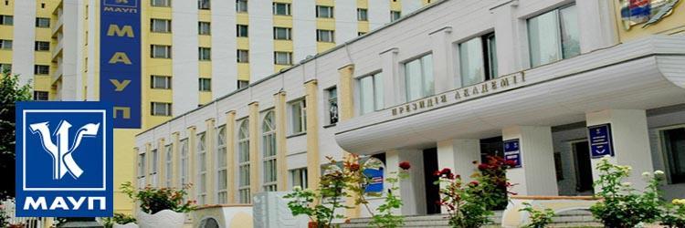 Kiev İşletme ve Ekonomi Üniversitesi